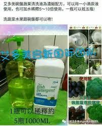 Atomy dish detergent multi functions