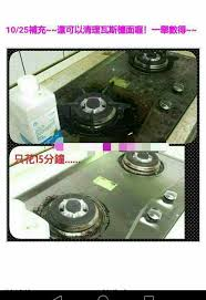 Atomy dish detergent to clean stove